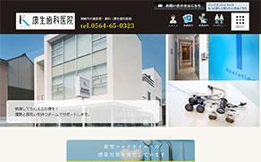 康生歯科医院_キャプチャー画像
